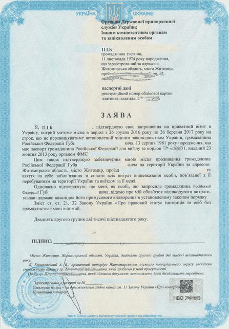как выглядит приглашение на украину