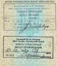 Прописка регистрация граждан в украине медицинская книжка сделать в люберцах
