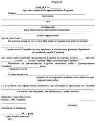 Срок регистрации гражданина украины рязань временная регистрация